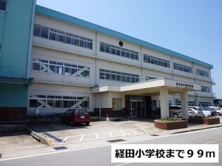 経田小学校まで99m