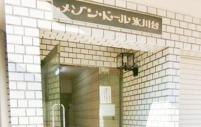 【エントランス】メゾン・ドール氷川台