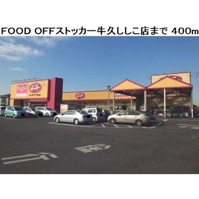 スーパー「FOOD OFFストッカーまで400m」まで400m