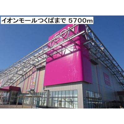 ショッピングセンター「イオンモールつくばまでまで5700m」イオンモールつくばまで5700m
