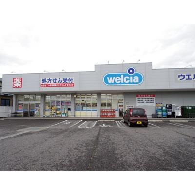 ドラックストア「ウエルシア松本高宮西店まで1764m」