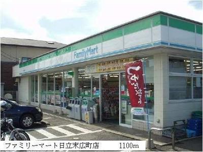 ファミリーマート日立末広店まで1100m