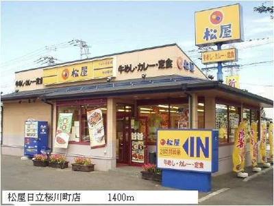 松屋日立桜川町店まで1400m