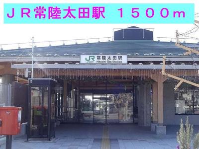 JR常陸太田駅まで1500m