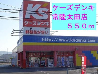 ケーズデンキ常陸太田店まで550m