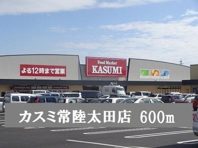 カスミ常陸太田店まで600m