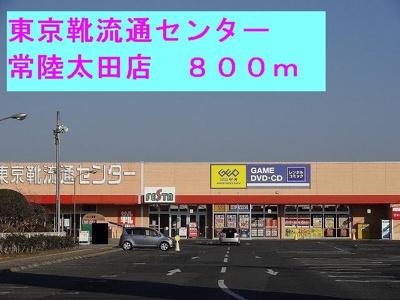 東京靴流通センター常陸太田店まで800m