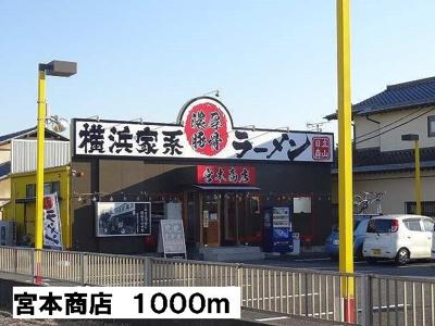 宮本商店まで1000m