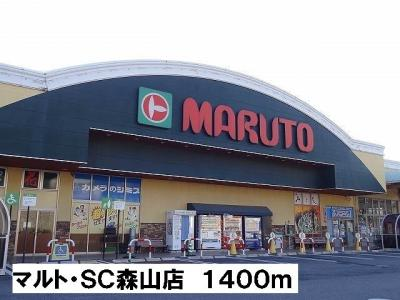 マルト・SC森山店まで1400m
