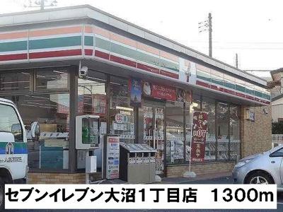 セブンイレブン大沼1丁目店まで1300m