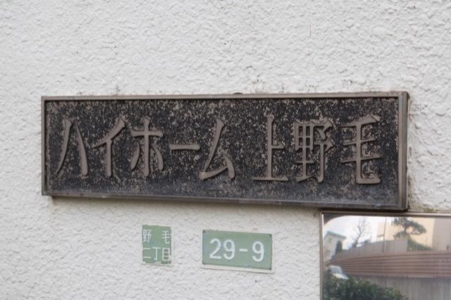 【その他】ハイホーム上野毛