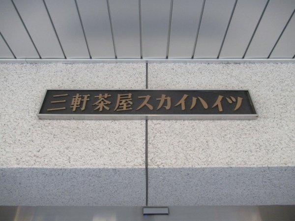 【その他】三軒茶屋スカイハイツ