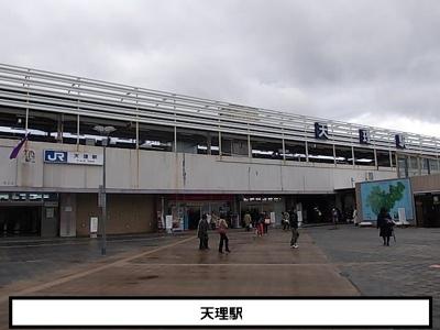 JR天理駅まで1200m
