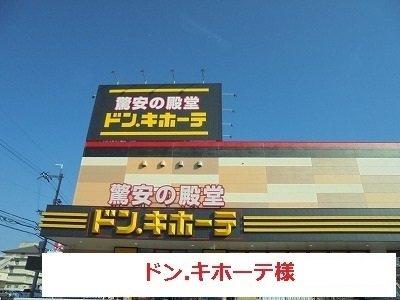 ドン・キホーテまで2700m