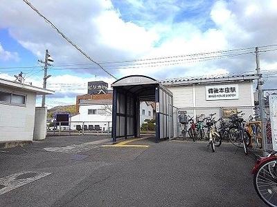 備後本庄駅まで1800m