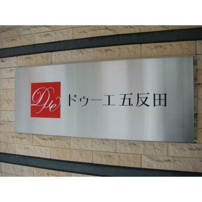 【エントランス】ドゥーエ五反田