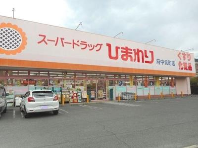 ひまわり府中元町店まで2400m