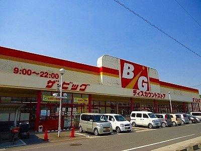 ザ・ビッグ大門店まで750m
