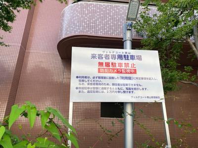 【その他】ヴェルデコート青山2番館(No.754)