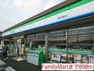 FamilyMartまで890m