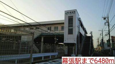 幕張駅まで6480m