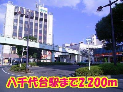 八千代台駅まで2200m
