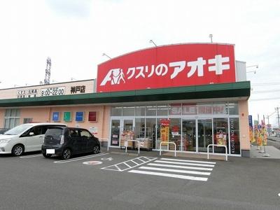 クスリのアオキ神戸店まで950m