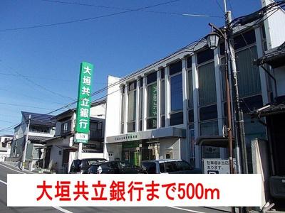大垣共立銀行まで500m