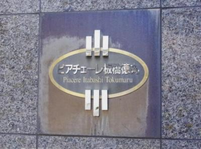 ピアチェーレ板橋徳丸のマンション名です。