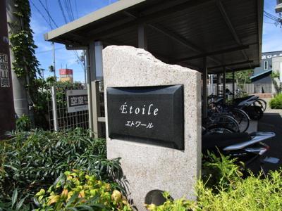 【外観】エトワール