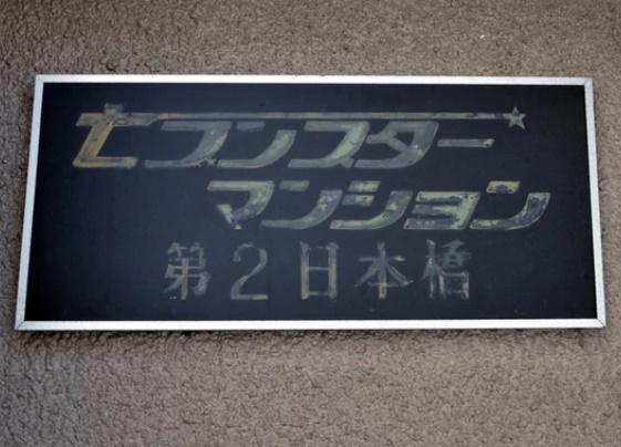 【その他】セブンスターマンション第2日本橋