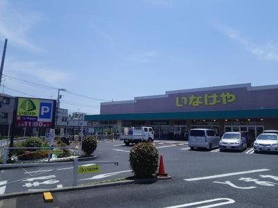 いなげや 上石神井南店