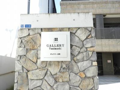 【その他共用部分】GALLERY谷町