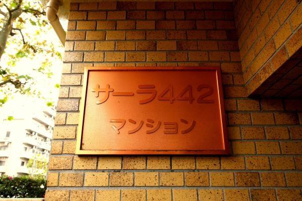 【その他】方南町サーラ442