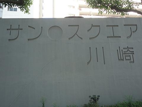 【その他】サンスクエア川崎4号棟