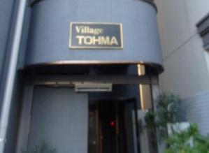 【エントランス】VILLAGE THOMA
