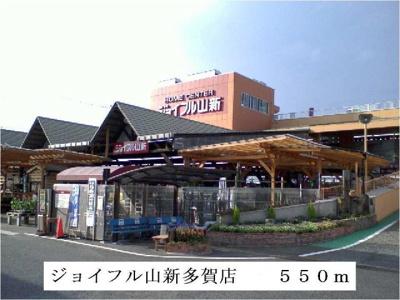 ジョイフル山新多賀店まで550m