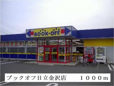 ブックオフ日立金沢店まで1000m