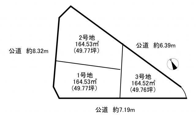 【土地図】橿原市白橿町1丁目 土地(全3区画)1号地