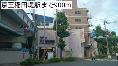 京王稲田堤駅まで900m