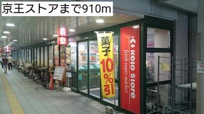 京王ストアまで910m