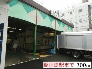 稲田堤駅まで700m