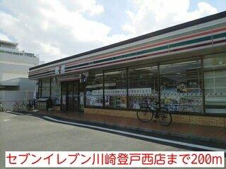 セブンイレブン川崎登戸西店まで200m