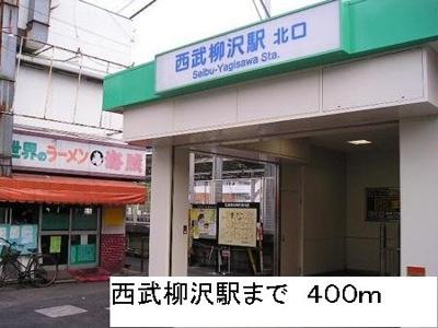 西武柳沢駅まで400m