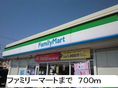 ファミリーマートまで700m