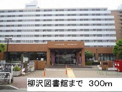 柳沢図書館まで300m