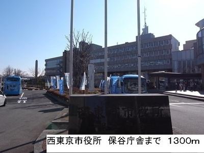 西東京市役所 保谷庁舎まで1300m