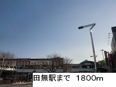 田無駅まで1800m
