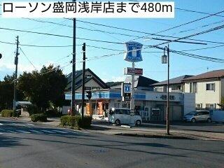 ローソン盛岡浅岸店まで480m
