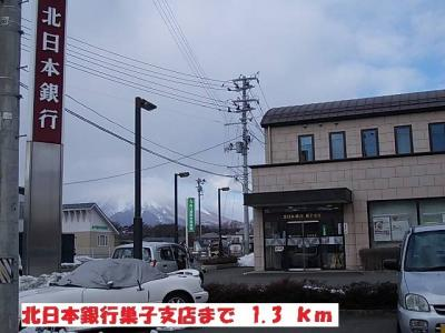 北日本銀行巣子支店まで1300m
